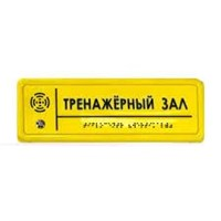 Звуковой указатель (говорящая табличка) 300x150x25 мм