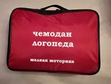 """Чемодан логопеда """"Мелкая моторика"""""""