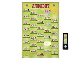"""Интерактивный стенд """"Говорящая азбука"""" адаптивный, с пультом управления и планшетом со шрифтом Брайля"""