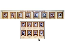 """Интерактивный стенд """"Выдающиеся художники"""" адаптивный, с пультом управления и планшетом со шрифтом Брайля (изобразительное искусство)"""