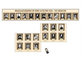 """Интерактивный стенд-лента """"Выдающиеся русские писатели"""" адаптивный, с пультом управления и планшетом со шрифтом Брайля (русский язык)"""