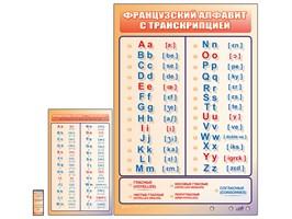 """Интерактивный стенд """"Французский алфавит с транскрипцией"""" адаптивный, с сенсорным пультом управления и планшетом со шрифтом Брайля (иностранный язык)"""