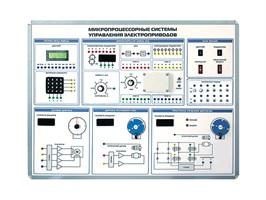 """Комплект учебного оборудования """"Микропроцессорные системы управления электроприводов"""" (адаптированный для людей с ограниченными возможностями)"""