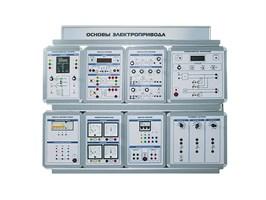 """Комплект учебно-лабораторного оборудования """"Основы электропривода"""" ОЭ-СР-1 (адаптированный для людей с ограниченными возможностями)"""