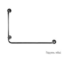 Поручень для инвалидов в ванную настенный Г-образный350х650мм - Левый