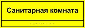 Информационно-тактильная табличка 50х270 мм  ПВХ 3мм