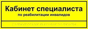Информационно-тактильная табличка 150х300 мм ПВХ