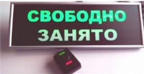 Световое табло свободно/занято 340х140х20 мм.