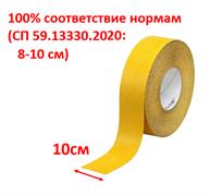"""Наклейка """"Желтая полоса"""" лента с абразивным покрытием  для ступеней и других поверхностей 100мм"""