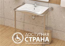 Комплект: раковина для инвалидов DS Y1 с поручнем с выемкой (арт. 2620, 3215)