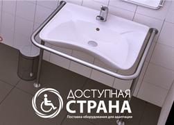 Комплект: раковина для инвалидов DS Y1 с опорным поручнем (арт. 2620, 3213-4)