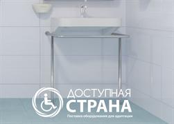 Комплект: раковина для инвалидов DS Y5 с опорным поручнем (арт.2512, 3213)