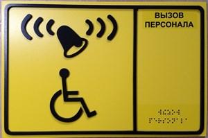 """Тактильная табличка """"Вызов персонала"""" со шрифтом Брайля, 20х30см"""