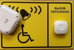 Беспроводная кнопка вызова персонала для инвалидов (с приемником и гладкой табличкой) К307