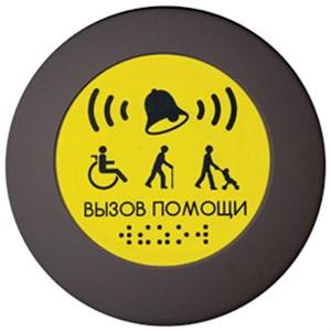 Кнопка вызова УНИВЕРСАЛ (Аа)
