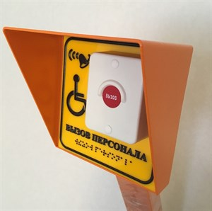 Беспроводная кнопка вызова помощника на стойке (с приемником и тактильной табличкой) А311