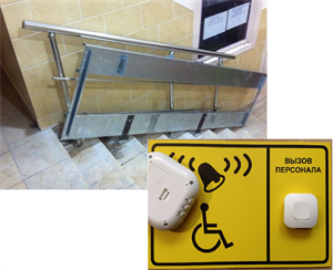 Пандус для инвалидов откидной из оцинкованной стали длиной до 2,5м в комплекте с кнопкой вызова помощи