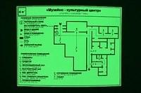 Светонакопительная мнемосхема 800 х 600 мм. Материал - пластик толщина 1,2 мм. Цвет свечения  - желто-зеленый.