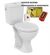 Унитаз компакт для инвалидов KR30, 685х370х830мм в комплекте с кнопкой вызова А310