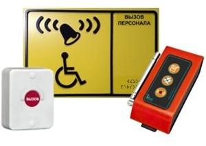Беспроводная кнопка вызова персонала (с приемником и гладкой табличкой) А309