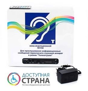 Портативная индукционная система DSTRANA 2.2 для стоек информации в особо шумных местах