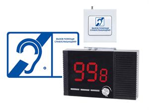 Система вызова помощи слабослышащему А313 (с приемником и табличкой)