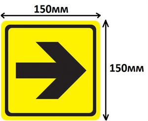 Тактильный знак пиктограмма СП 150х150
