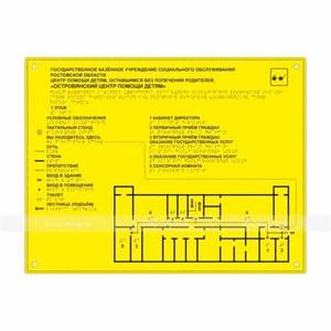 Тактильная мнемосхема черно-желтая 610х470мм