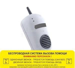 Приемное устройство вызова ПС-2