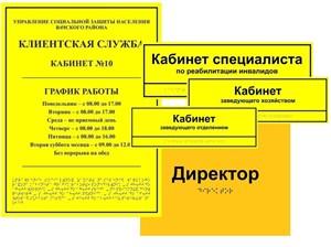 Комплексная тактильная табличка для кабинетов 200х300мм