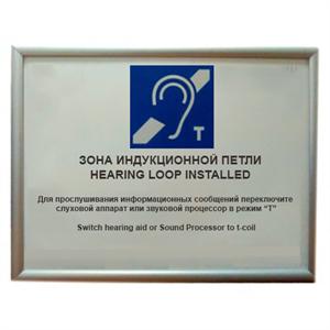 Настенная индукционная система IC-4