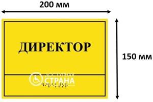 Комплексная тактильная табличка для кабинетов 150х200мм