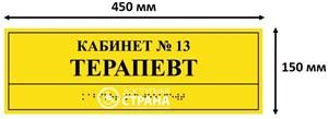 Комплексная тактильная табличка для кабинетов 150х450мм