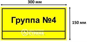 Комплексная тактильная табличка для кабинетов 150х300мм