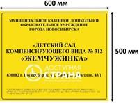 Тактильные таблички / вывески с азбукой Брайля 500х600мм