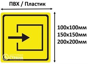 Тактильный знак пиктограмма вход в помещение СП09