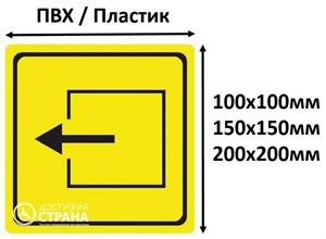 Тактильный знак пиктограмма выход из помещения СП10