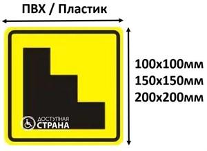 Тактильный знак пиктограмма лестница