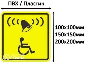 Тактильный знак пиктограмма кнопка вызова
