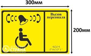 Тактильный знак табличка под кнопку вызова