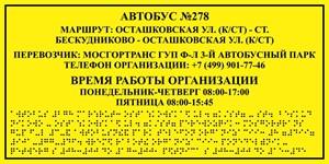 Табличка тактильная для автобуса 150х300 мм