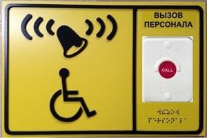 Кнопка вызова с табличкой для комплектов А310, А311, А312, APE510.1, APE510.2