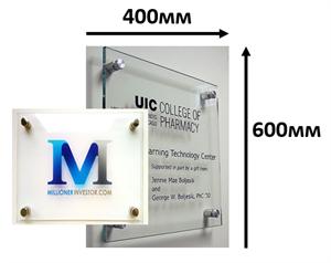 Тактильные таблички / вывески с азбукой Брайля 400х600мм премиум на оргстекле