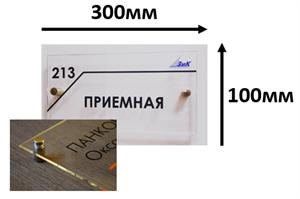 Комплексная тактильная табличка для кабинетов 100х300мм премиум на оргстекле