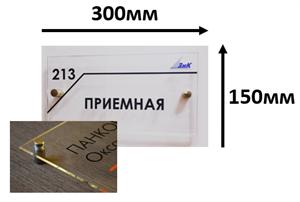 Комплексная тактильная табличка для кабинетов 150х300мм премиум на оргстекле