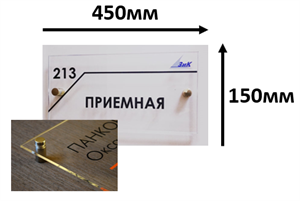 Комплексная тактильная табличка для кабинетов 150х450мм премиум на оргстекле