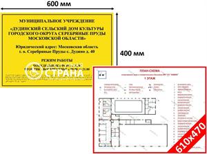 Комплект: тактильная табличка / вывеска с азбукой Брайля 400х600мм + тактильная мнемосхема 610х470мм