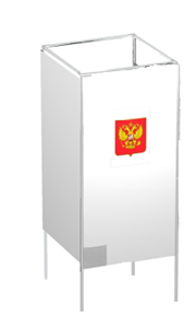 Комплект: урна для голосования и две кабинки