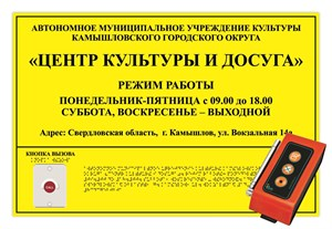 Комплект: тактильная вывеска с азбукой Брайля 400х600мм + система вызова помощи А310