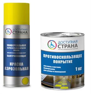 Комплект для маркировки ступеней (противоскользящее покрытие + Желтая краска аэрозоль)